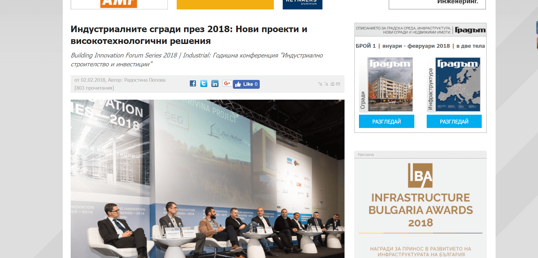 Architect Vladislav Dechev from SGI participated in a conference on Industrial Buildings in 2018