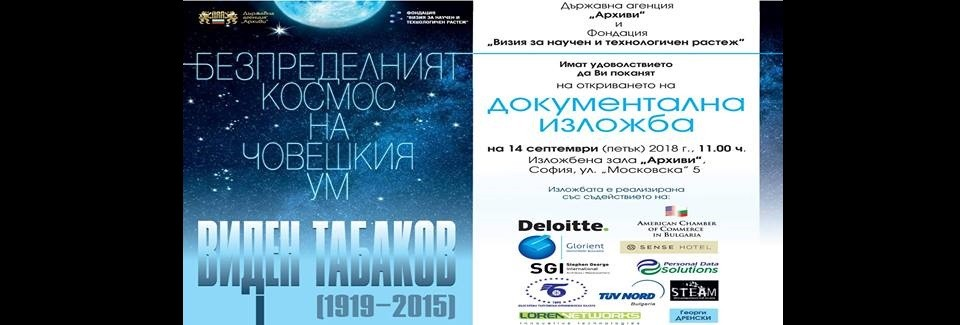 SGI supports the exhibition for prof. Tabakoff
